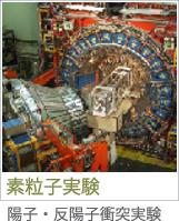 素粒子実験