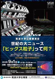 2012ヒッグス講演会ポスター