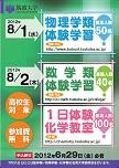 2012年体験学習ポスター