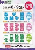 2013年体験学習ポスター